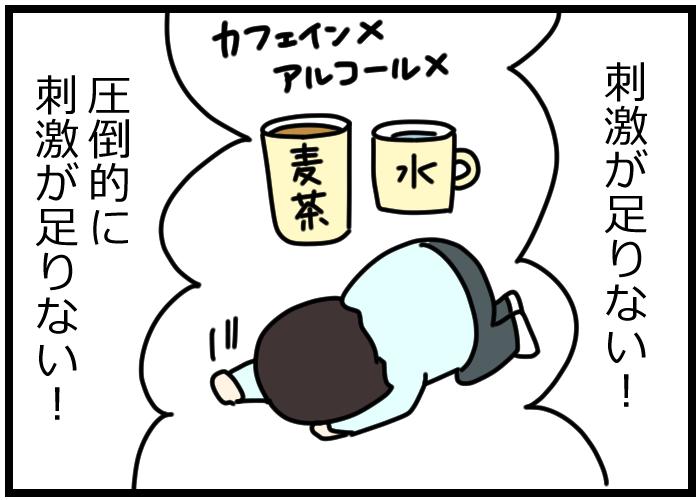 麦茶じゃ刺激が足りない!授乳中のママも「プハーッ」と一杯やる方法の画像2