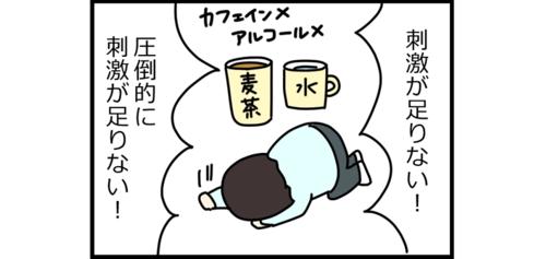麦茶じゃ刺激が足りない!授乳中のママも「プハーッ」と一杯やる方法のタイトル画像