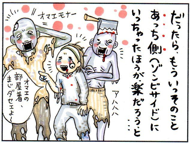 「もし、ゾンビに襲われたら…」親になると、妄想だけでこんなに泣ける!の画像4