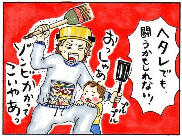 「もし、ゾンビに襲われたら…」親になると、妄想だけでこんなに泣ける!の画像6
