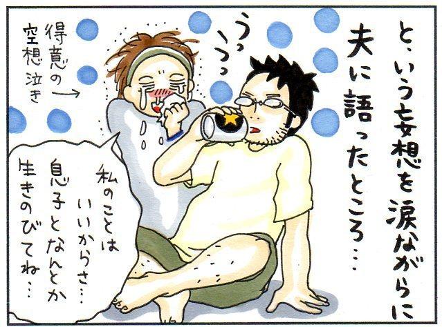 「もし、ゾンビに襲われたら…」親になると、妄想だけでこんなに泣ける!の画像9