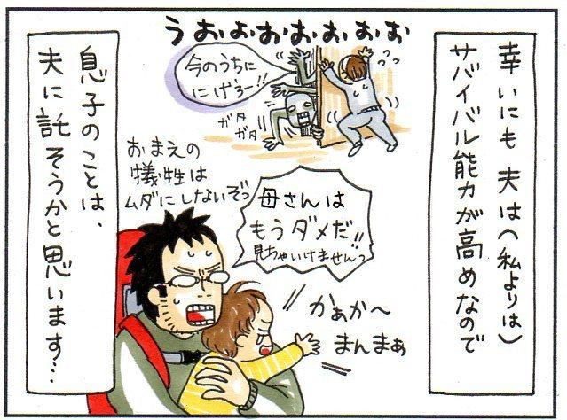 「もし、ゾンビに襲われたら…」親になると、妄想だけでこんなに泣ける!の画像8