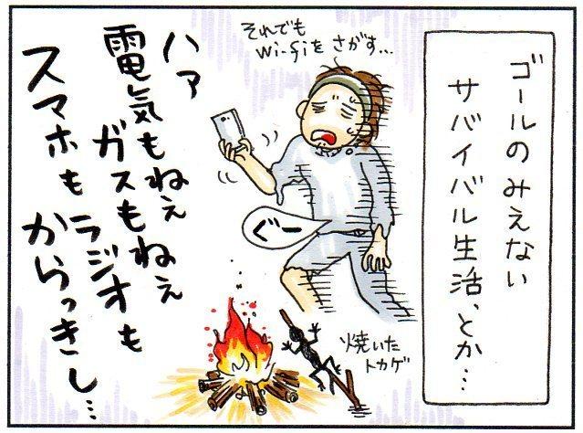 「もし、ゾンビに襲われたら…」親になると、妄想だけでこんなに泣ける!の画像3