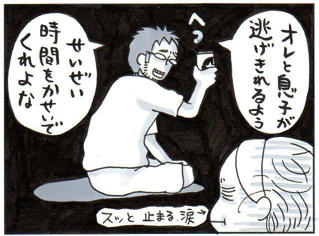 「もし、ゾンビに襲われたら…」親になると、妄想だけでこんなに泣ける!の画像10