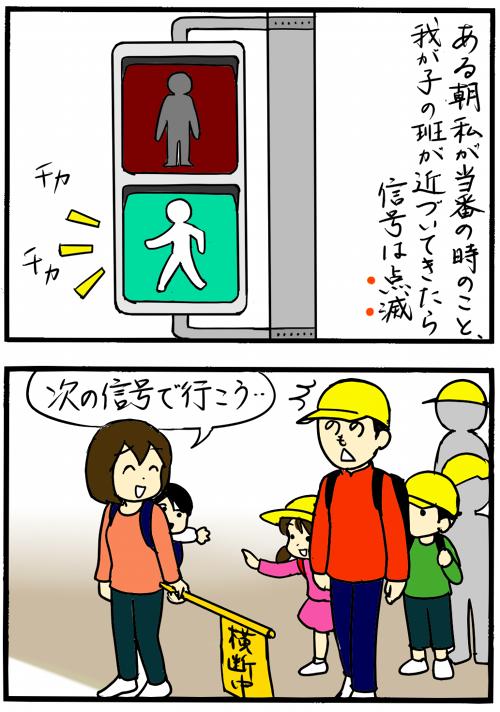 「なんてこった! 高学年!」デンジャラスな集団登校から子ども達の安全をどう守る?の画像3