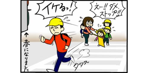 「なんてこった! 高学年!」デンジャラスな集団登校から子ども達の安全をどう守る?のタイトル画像