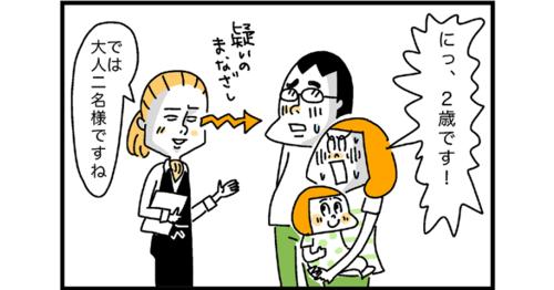 「今、それ言っちゃう~!?」子どもの発言に焦る瞬間(汗)のタイトル画像