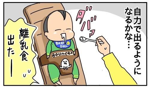 「背中漏れバンザーイ‼︎」赤ちゃんのウンチ漏れが嬉しいわけの画像9