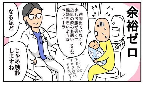 「背中漏れバンザーイ‼︎」赤ちゃんのウンチ漏れが嬉しいわけの画像6