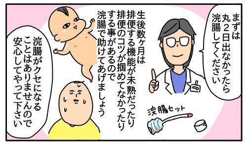 「背中漏れバンザーイ‼︎」赤ちゃんのウンチ漏れが嬉しいわけの画像7