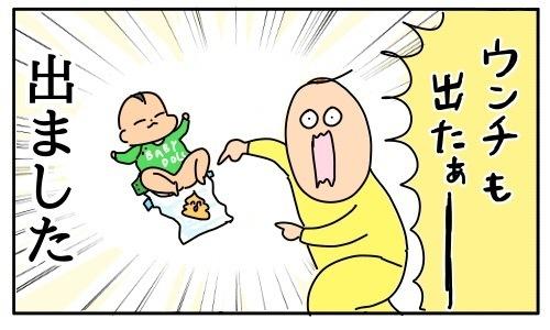 「背中漏れバンザーイ‼︎」赤ちゃんのウンチ漏れが嬉しいわけの画像10