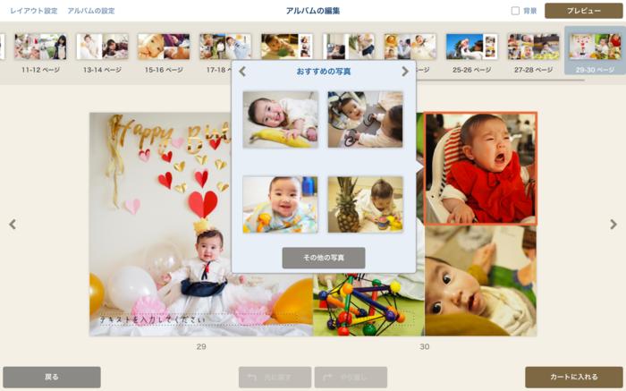 「子どもとの毎日を形として残せる」キヤノンのフォトブックがママたちに嬉しい理由の画像12