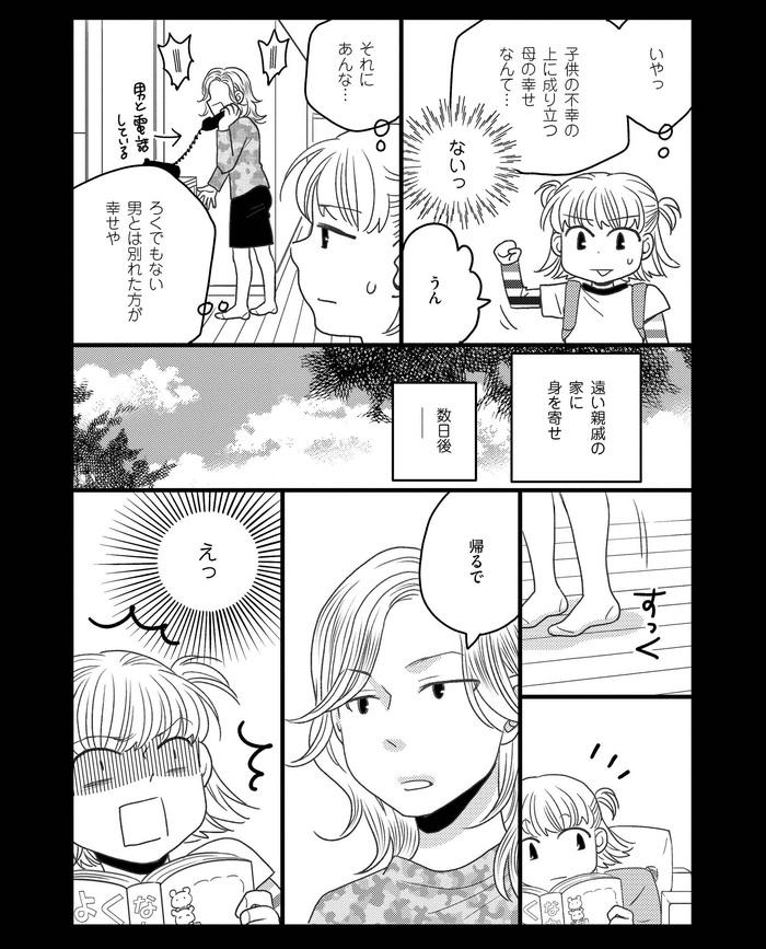 【漫画連載】母になるのがおそろしい #8 どん底にいる私が頑張れた理由の画像5