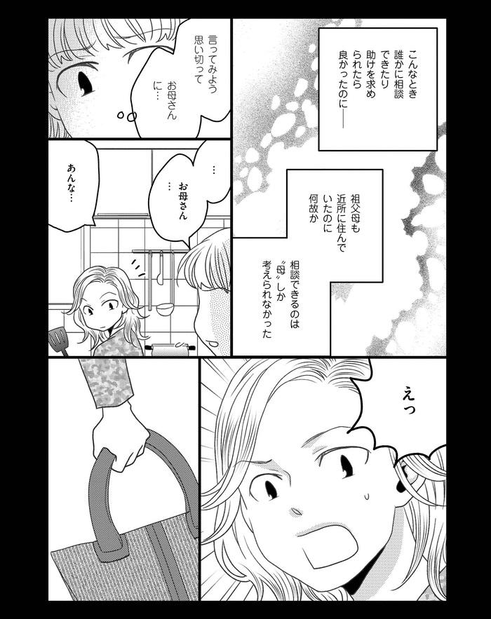 【漫画連載】母になるのがおそろしい #8 どん底にいる私が頑張れた理由の画像2