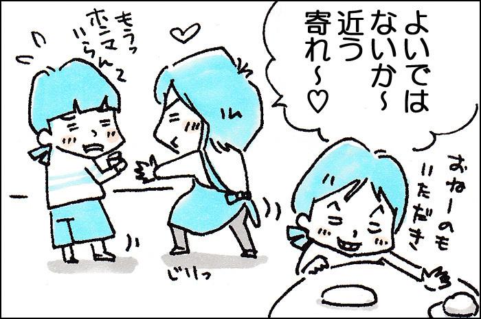お年頃になった娘をギュ~っと抱きしめたい!!そんな時の「押せ押せ大作戦」の画像8
