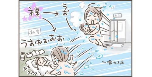 赤ちゃんとのお風呂上りはびしょびしょ裸のままダッシュの日々…。その解決法はとてもシンプルだったのタイトル画像