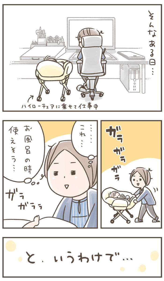 赤ちゃんとのお風呂上りはびしょびしょ裸のままダッシュの日々…。その解決法はとてもシンプルだったの画像2