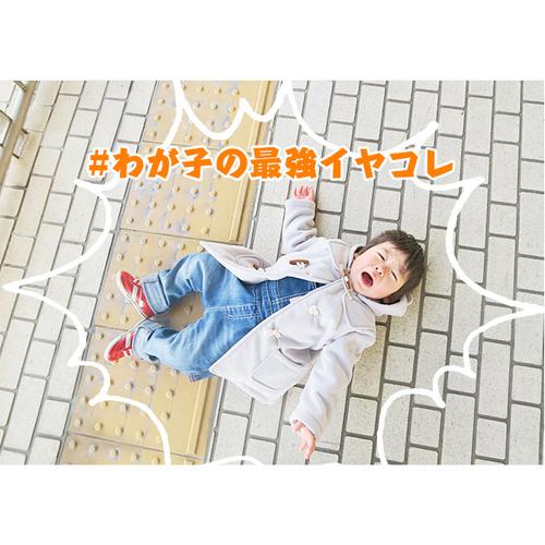 """イライラを""""笑い""""に!「#わが子の最強イヤコレ」が最強すぎる♡まとめのタイトル画像"""