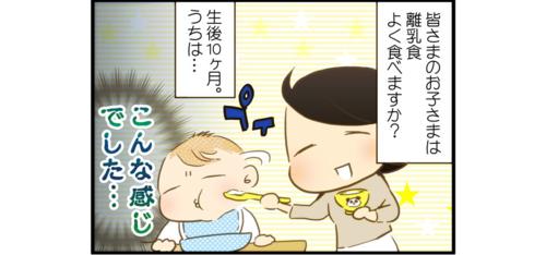 「食べない系男子」の食欲が爆発した瞬間!のタイトル画像