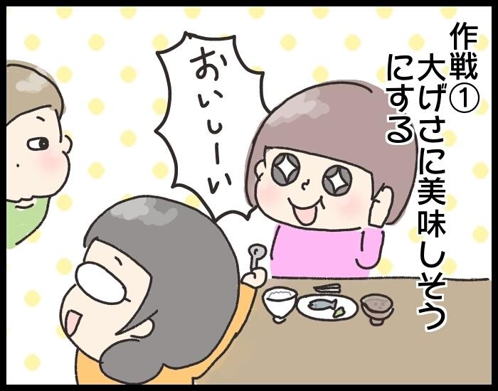 一口でいいから食べて~(涙)食べない息子のために編み出した最終奥義…!の画像2