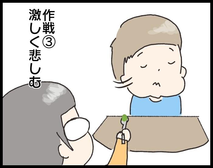 一口でいいから食べて~(涙)食べない息子のために編み出した最終奥義…!の画像8