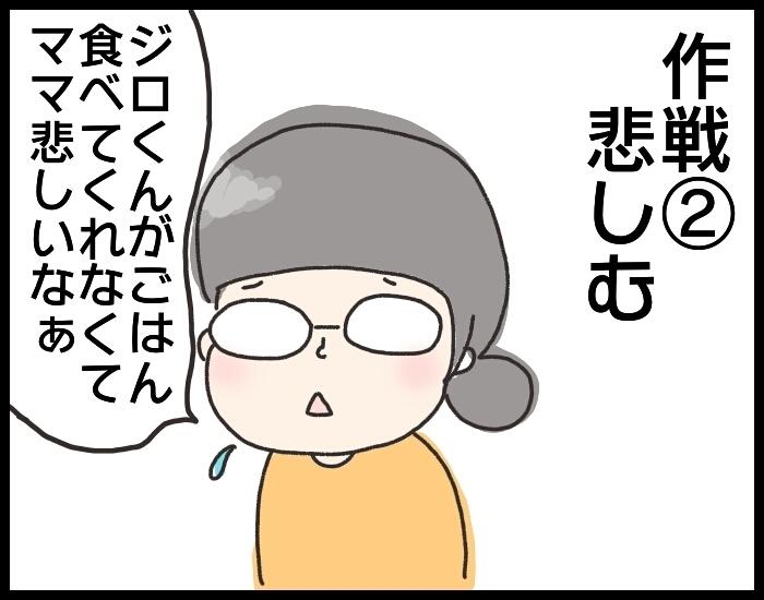一口でいいから食べて~(涙)食べない息子のために編み出した最終奥義…!の画像5