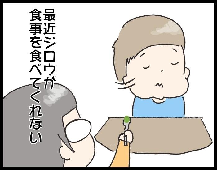 一口でいいから食べて~(涙)食べない息子のために編み出した最終奥義…!の画像1