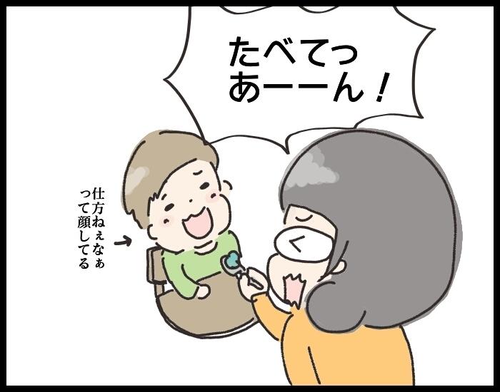一口でいいから食べて~(涙)食べない息子のために編み出した最終奥義…!の画像12