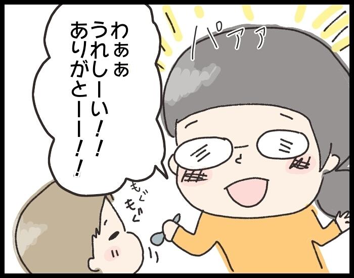 一口でいいから食べて~(涙)食べない息子のために編み出した最終奥義…!の画像14