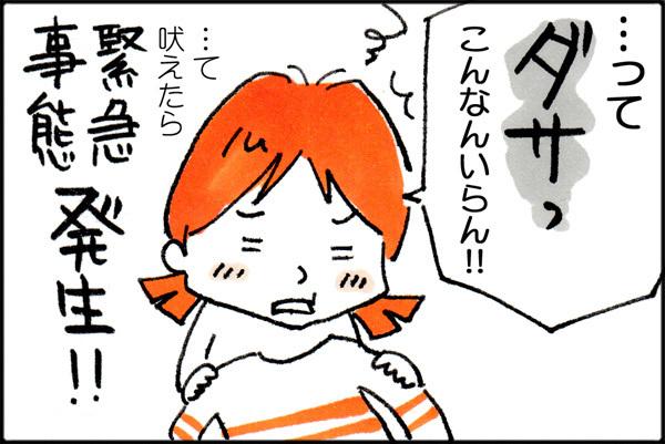 「ダサい」なんて言わせない!オシャレに目覚めた娘に新しい服を気に入ってもらうマル秘作戦の画像6