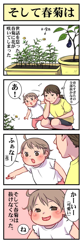 「ばぁば、絶対勘違いされた(笑)!」赤ちゃんに振り回される、愛すべき日々!の画像7