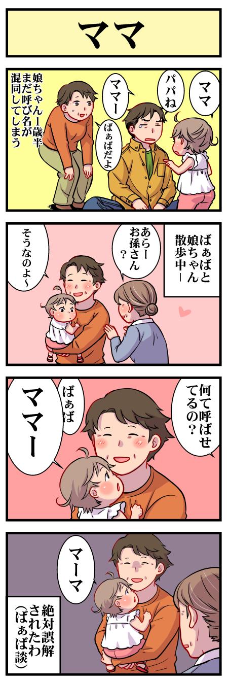 「ばぁば、絶対勘違いされた(笑)!」赤ちゃんに振り回される、愛すべき日々!の画像11