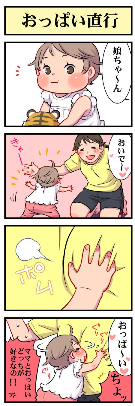 「ばぁば、絶対勘違いされた(笑)!」赤ちゃんに振り回される、愛すべき日々!の画像1