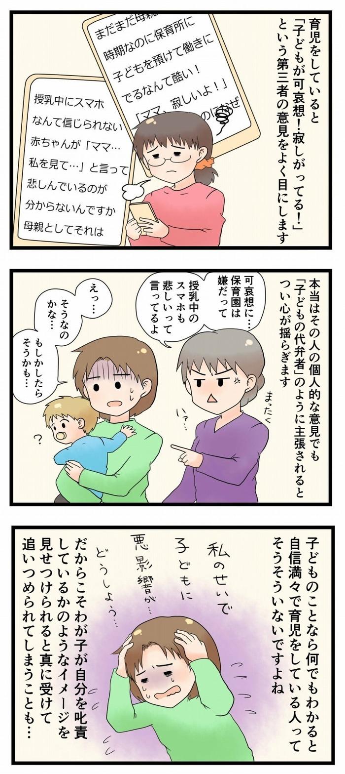 第三者の「子どもがさみしいって言ってるよ?」という言葉。実は「代弁」ではなく「腹話術」かもしれませんの画像1