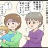 第三者の「子どもがさみしいって言ってるよ?」という言葉。実は「代弁」ではなく「腹話術」かもしれませんのタイトル画像
