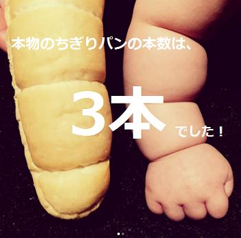 【絶対に正解できない】本物の「ちぎりパン」何本か分かるかな?の画像43