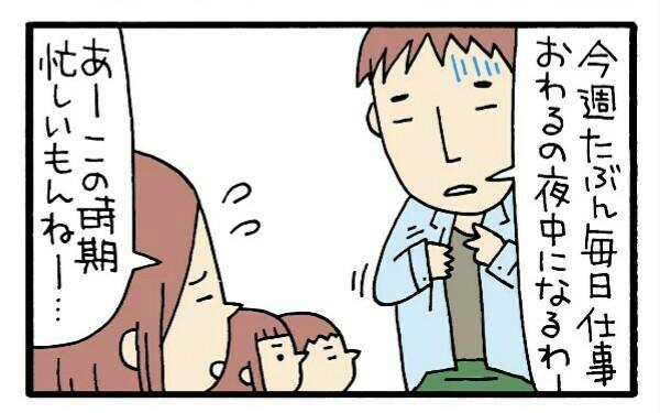 """パパの""""想いやりスイッチ""""を入れるのは、ママのある行動でしたの画像2"""