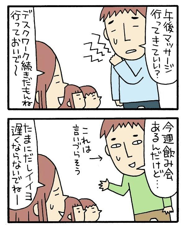"""パパの""""想いやりスイッチ""""を入れるのは、ママのある行動でしたの画像3"""