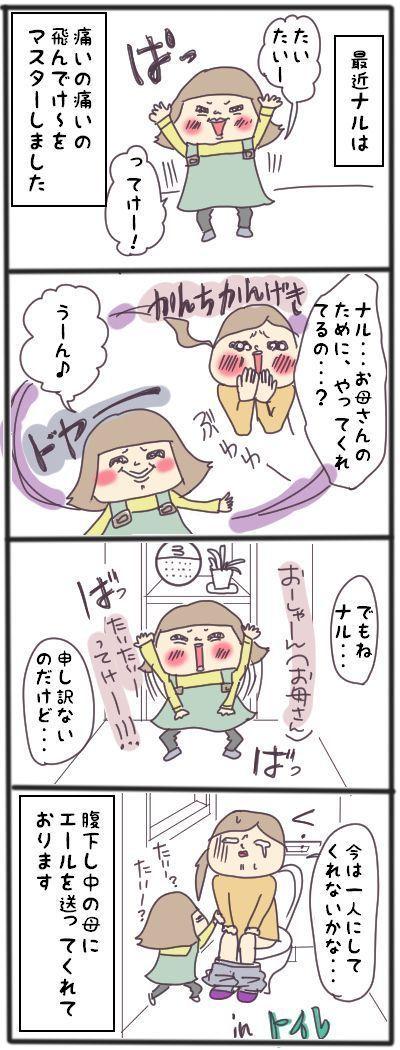 娘に振り回されてたまるか!母ちゃんの仁義なき戦いな毎日(笑)の画像7