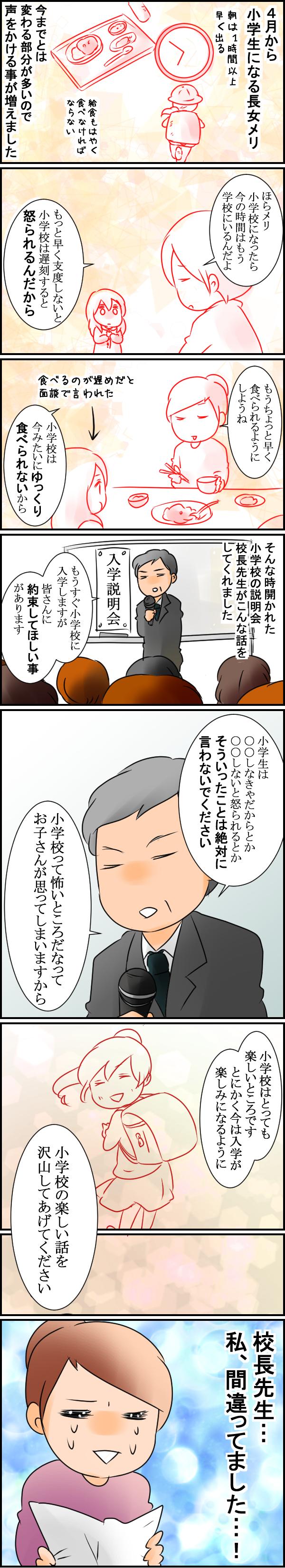 「小学生なんだからしっかり!」という声かけに対する先生の話が目からウロコ!の画像1