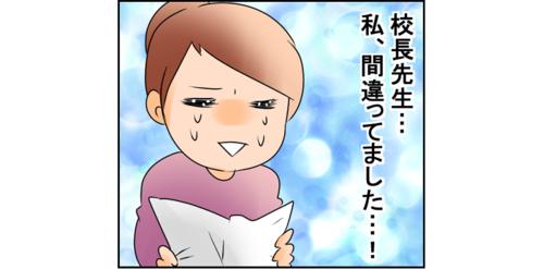 「小学生なんだからしっかり!」という声かけに対する先生の話が目からウロコ!のタイトル画像