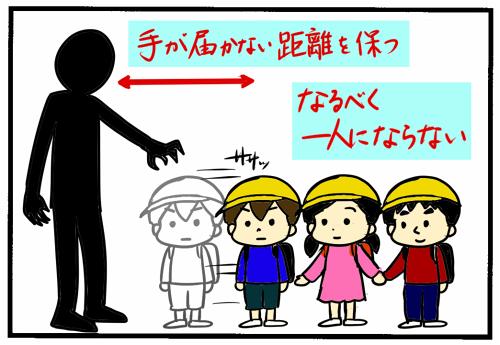 """""""不審者""""ってどんな風に教える? 子どもの安全を守るために考えたことの画像6"""