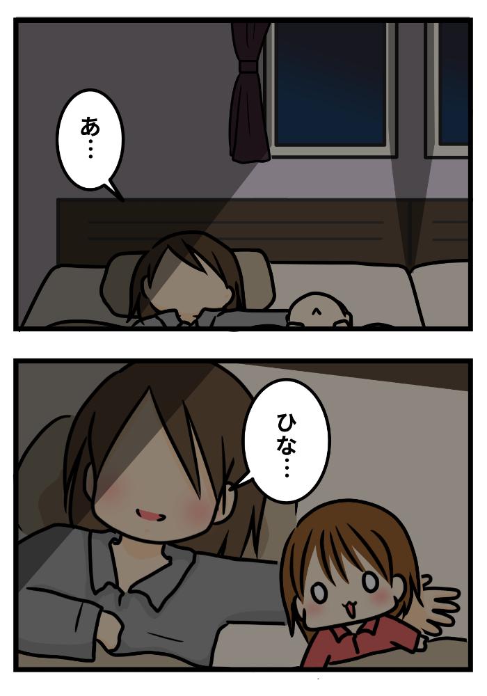 毎晩ちょっと大変な寝かしつけ。だけど、ある日空を見上げたら…の画像3