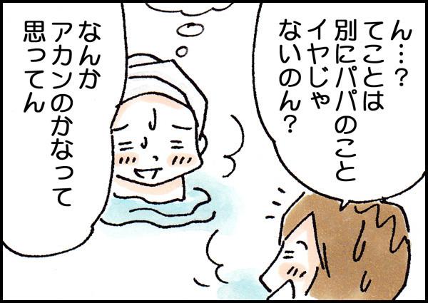 いつまでパパと一緒にお風呂に入る?実は、娘の心はこんな風に揺れ動いているんです…の画像10