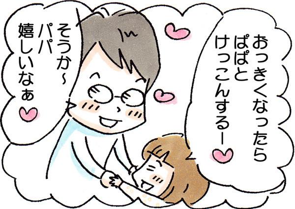 いつまでパパと一緒にお風呂に入る?実は、娘の心はこんな風に揺れ動いているんです…の画像4