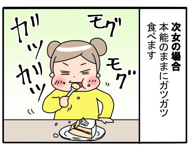 長女と次女。おやつの食べ方がまったく違っておもしろい(笑)の画像4