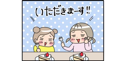 長女と次女。おやつの食べ方がまったく違っておもしろい(笑)のタイトル画像