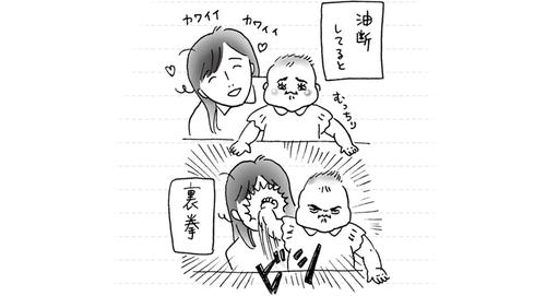 """「それ、結構痛いやつ。」カフカヤマモトさんの描く、爆笑""""育児あるある""""な日々!のタイトル画像"""