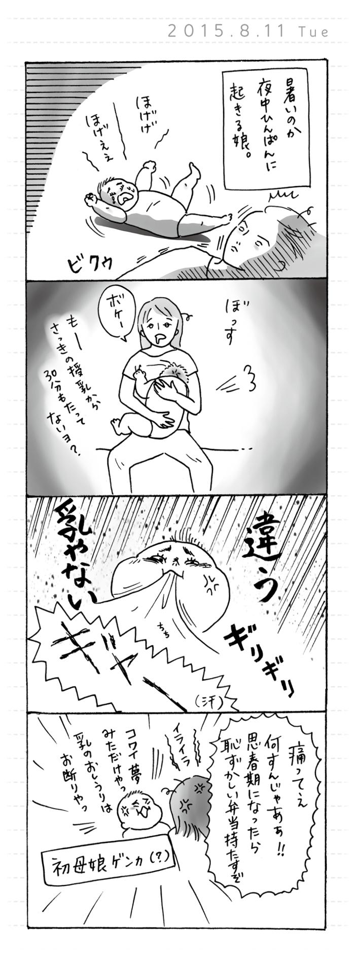 """「それ、結構痛いやつ。」カフカヤマモトさんの描く、爆笑""""育児あるある""""な日々!の画像5"""