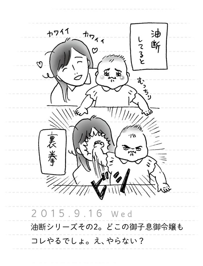 """「それ、結構痛いやつ。」カフカヤマモトさんの描く、爆笑""""育児あるある""""な日々!の画像7"""